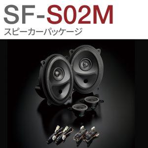 SF-S02M