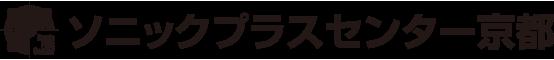 ソニックプラスセンター京都