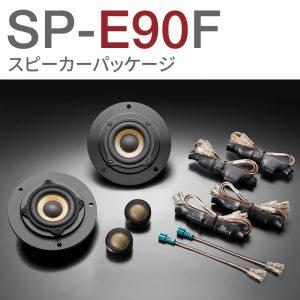 SP-E90F