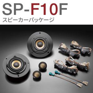 SP-F10F