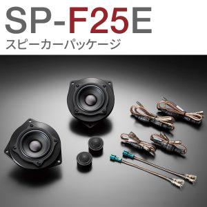 SP-F25E