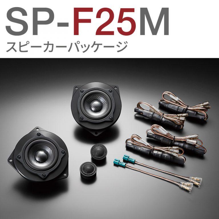 SP-F25M