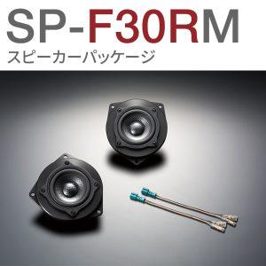 SP-F30RM