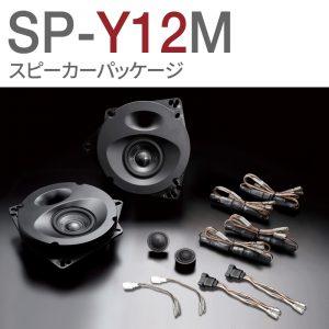 SP-Y12M