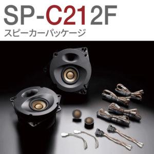 SP-C212F