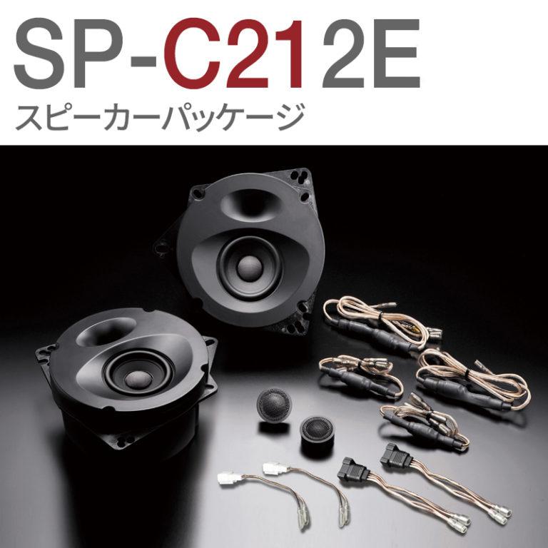 SP-C212E