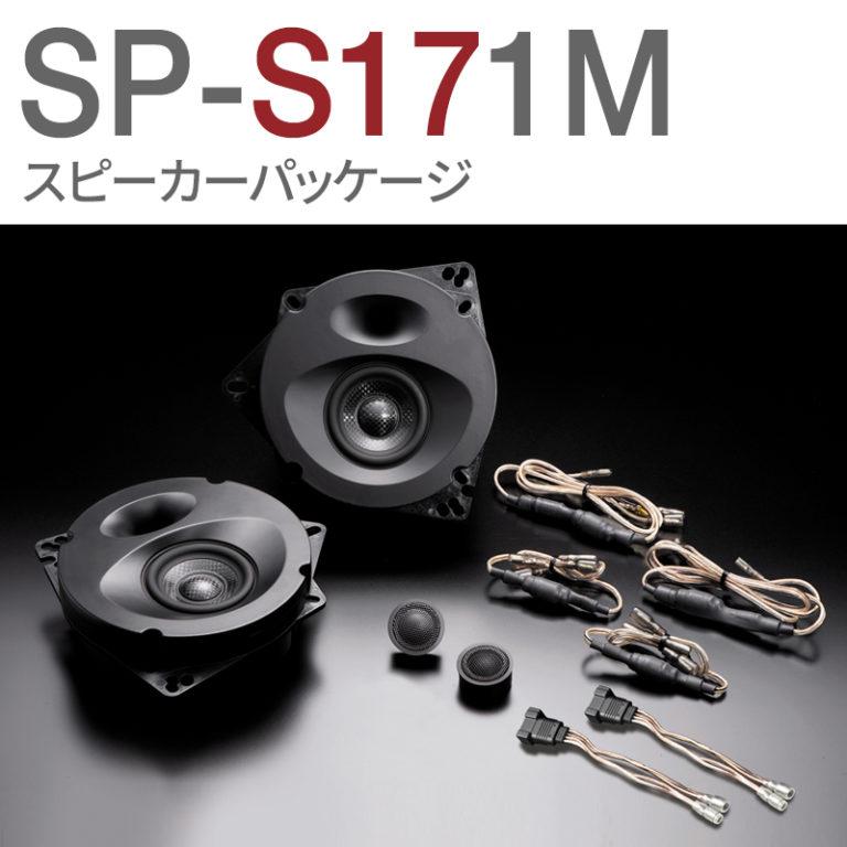 SP-S171M