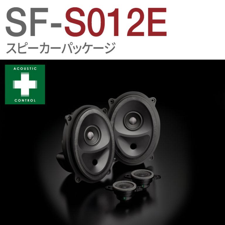 SF-S012E