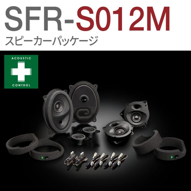 SFR-S012M