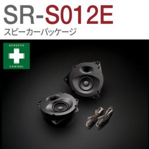 SR-S012E