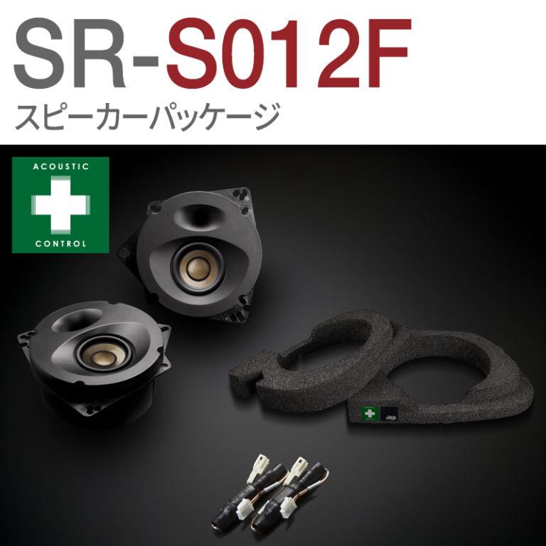 SR-S012F