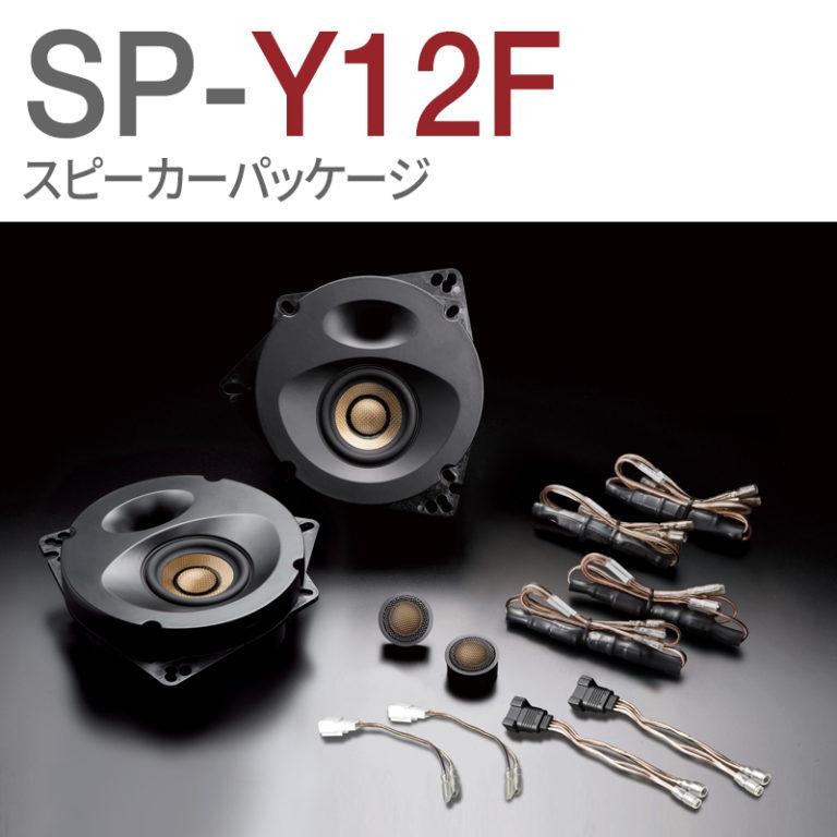 SP-Y12F-CROSS